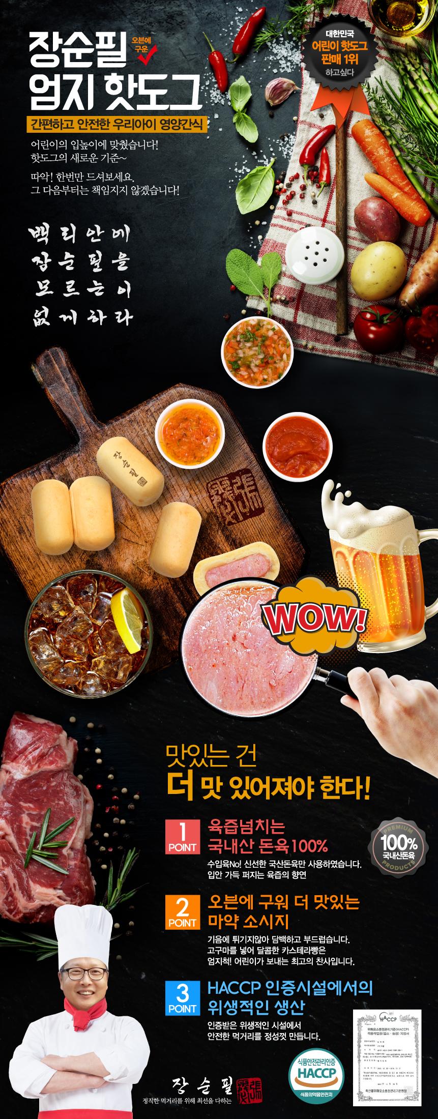 장순필푸드 아이들간식 엄지핫도그 1봉 (400g)12,000원-애드커머스주방/푸드, 냉동/간편조리식품, 간편조리식품, 피자/핫도그/햄버거바보사랑장순필푸드 아이들간식 엄지핫도그 1봉 (400g)12,000원-애드커머스주방/푸드, 냉동/간편조리식품, 간편조리식품, 피자/핫도그/햄버거바보사랑